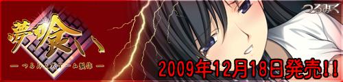 【夢喰い-祓って、巫女ッchu!!-】
